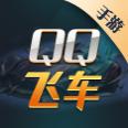 QQ飞车手游